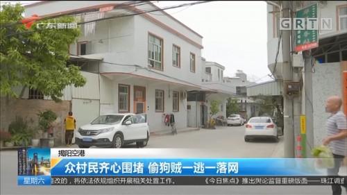 揭阳空港:众村民齐心围堵 偷狗贼一逃一落网