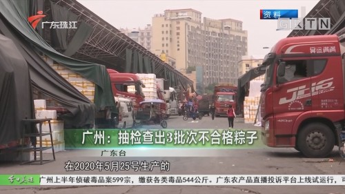 广州:抽检查出3批次不合格粽子