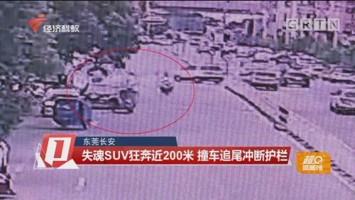 东莞长安 失魂SUV狂奔近200米 撞车追尾冲断护栏