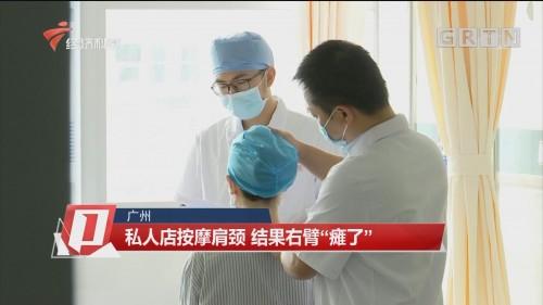 """广州:私人店按摩肩颈 结果右臂""""瘫了"""""""