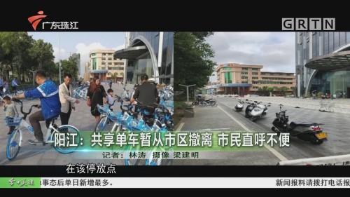 阳江:共享单车暂从市区撤离 市民直呼不便
