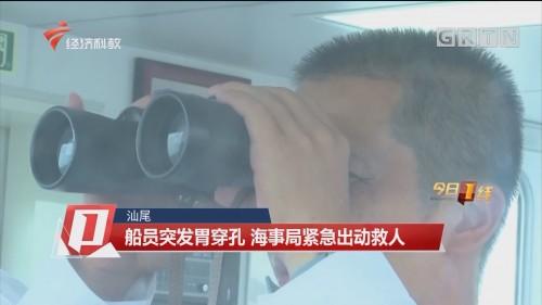 汕尾:船员突发胃穿孔 海事局紧急出动救人