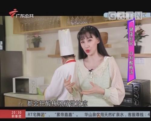 健康厨房:自制酸梅汤