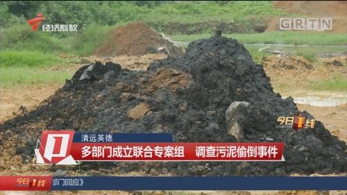 清远英德 多部门成立联合专案组 调查污泥偷倒事件