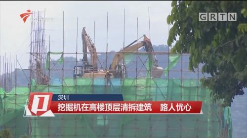 深圳 挖掘机在高楼顶层清拆建筑 路人忧心