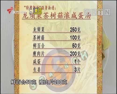 龙须菜茶树菇滚咸蛋汤