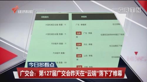 """广交会:第127届广交会昨天在""""云端""""落下了帷幕"""