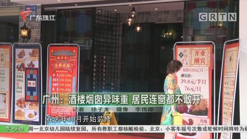 广州:酒楼烟囱异味重 居民连窗都不敢开