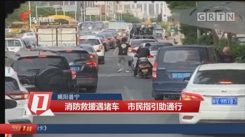 揭阳普宁 消防救援遇堵车 市民指引助通行
