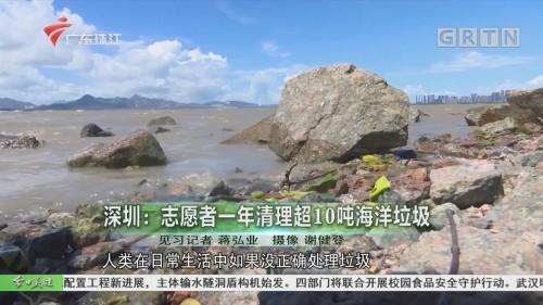 深圳:志愿者一年清理超10吨海洋垃圾
