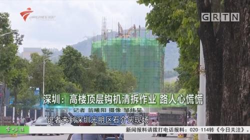 深圳:高楼顶层钩机清拆作业 路人心慌慌