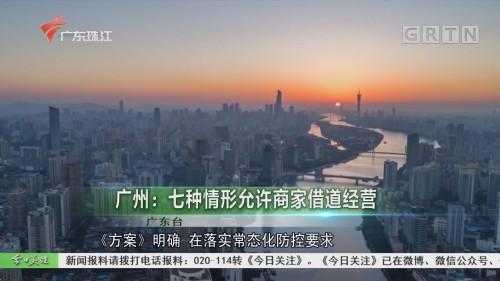 广州:七种情形允许商家借道经营