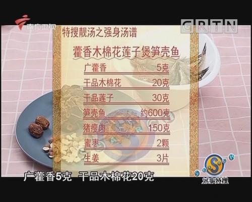 藿香木棉花莲子煲笋壳鱼