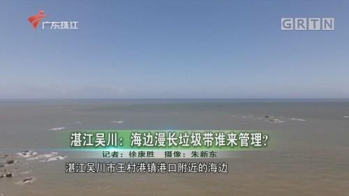 湛江吴川:海边漫长垃圾带谁来管理?