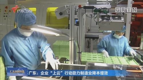"""广东:企业""""上云""""行动助力制造业降本增效"""