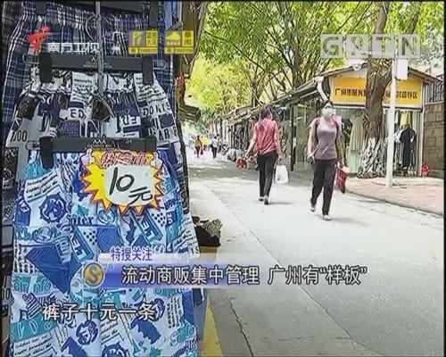 """流动商贩集中管理 广州有""""样板"""""""