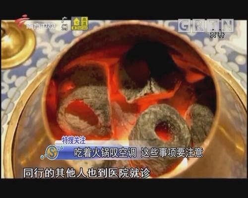 吃着火锅叹空调 这些事项要注意