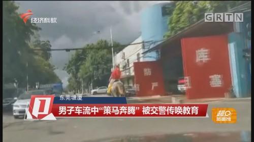 """东莞塘厦 男子车流中""""策马奔腾"""" 被交警传唤教育"""