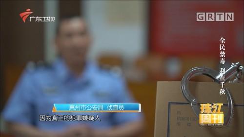[HD][2020-06-27]珠江周刊:全民禁毒 利在千秋