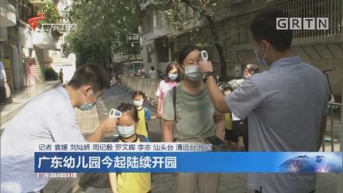 广东幼儿园今起陆续开园