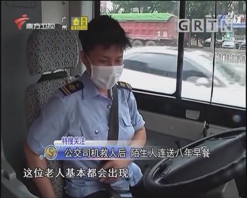 公交司机救人后 陌生人连送八年早餐