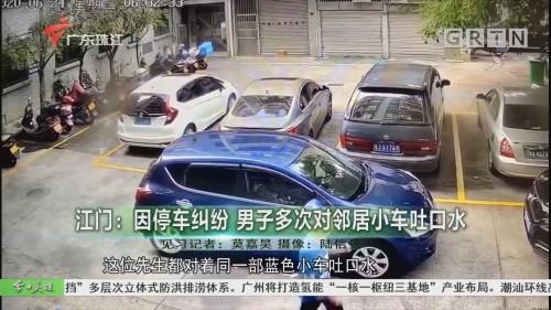 江门:因停车纠纷 男子多次对邻居小车吐口水