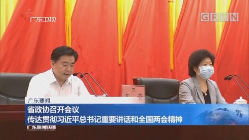 省政協召開會議 傳達貫徹習近平總書記重要講話和全國兩會精神