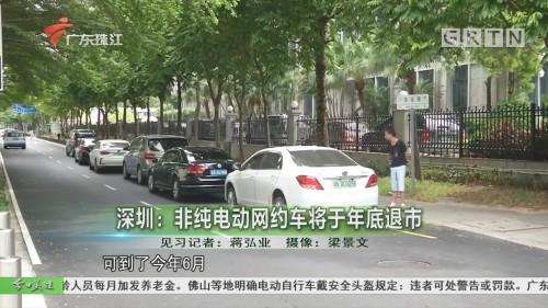 深圳:非纯电动网约车将于年底退市