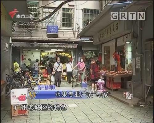 """街市精明眼 水果专业户成""""专家"""""""