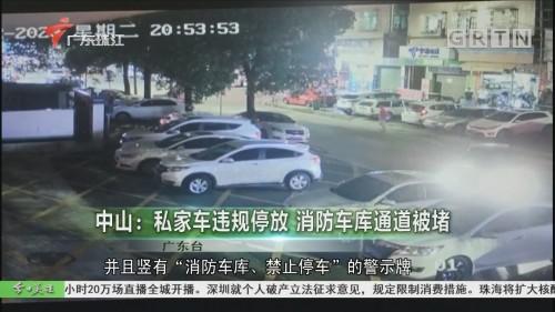 中山:私家车违规停放 消防车库通道被堵