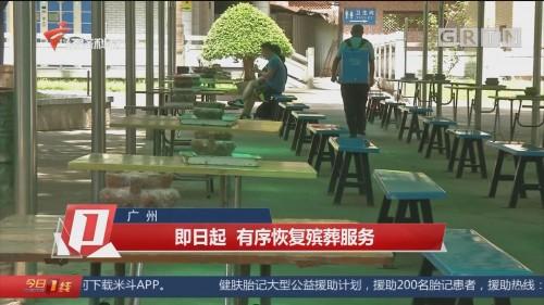 广州 即日起 有序恢复殡葬服务