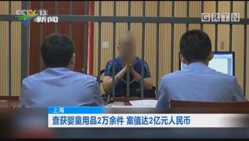 上海:警方捣毁一制售假冒婴童产品犯罪团伙