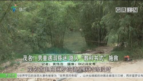 """茂名:男童遇溺昏迷 路人""""教科书式""""施救"""