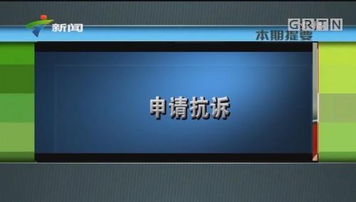 [HD][2019-10-21]新闻故事:申请抗诉