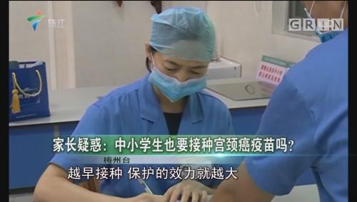 家长疑惑:中小学生也要接种宫颈癌疫苗吗?