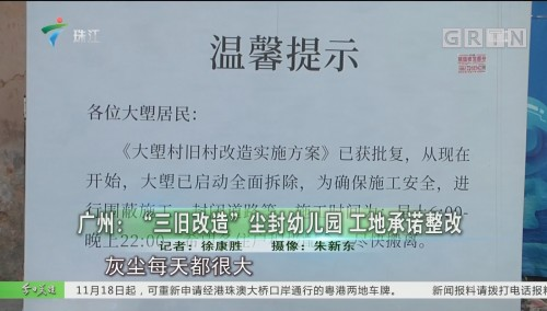 """广州:""""三旧改造""""尘封幼儿园 工地承诺整改"""