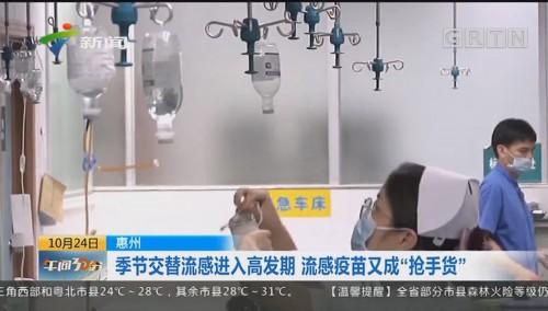 """惠州:季节交替流感进入高发期 流感疫苗又成""""抢手货"""""""