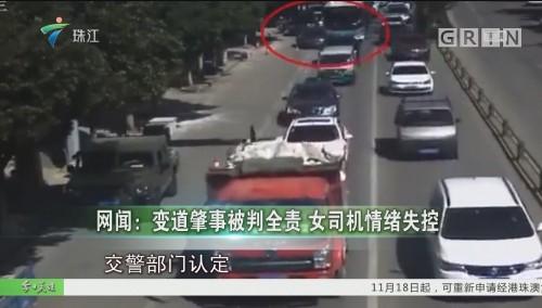网闻:变道肇事被判全责 女司机情绪失控