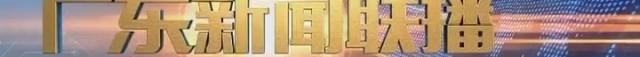 [2017-11-12]广东新闻联播:李希在揭阳调研时强调 深入学习宣传贯彻十九大精神 全面从严治党优化营商环境实现新的发展