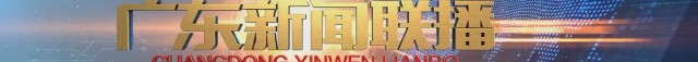 [HD][2017-11-11]广东新闻联播:李希在省委办公厅和政研室调研时强调 始终对党绝对忠诚 围绕中心服务大局 落实高标准严要求 干净干事清白做人