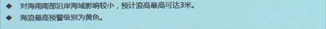 """广东:做好台风""""海葵""""防御工作"""