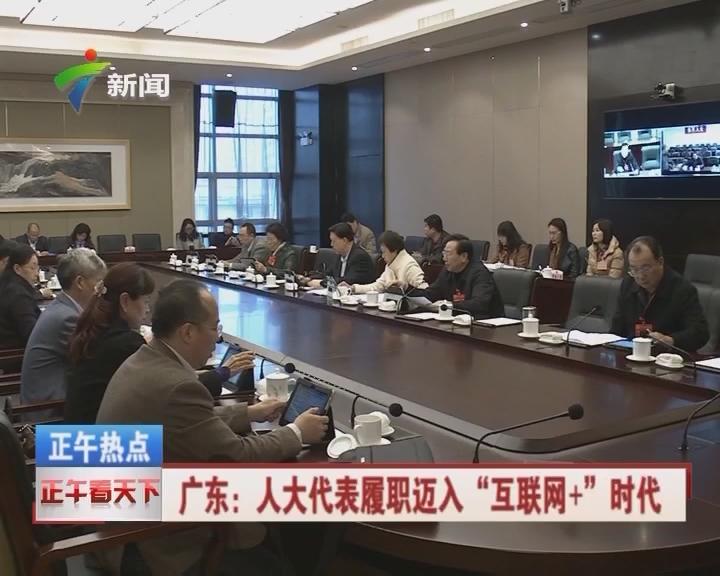 """广东:人大代表履职迈入""""互联网+""""时代"""