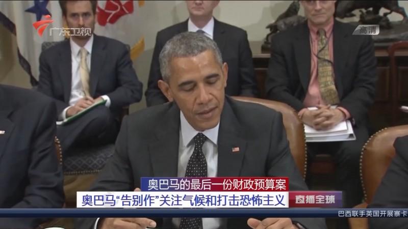 """奥巴马的最后一份财政预算案 奥巴马""""告别作""""关注气候和打击恐怖主义"""