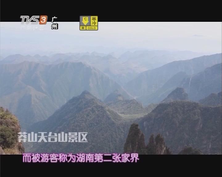 莽山天台山景区