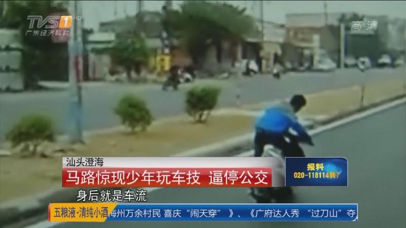 汕头澄海:马路惊现少年玩车技 逼停公交