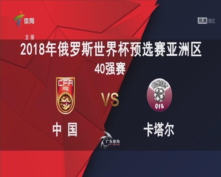 2018年俄罗斯世界杯预选赛亚洲区40强赛 中国VS卡塔尔 (下半场)
