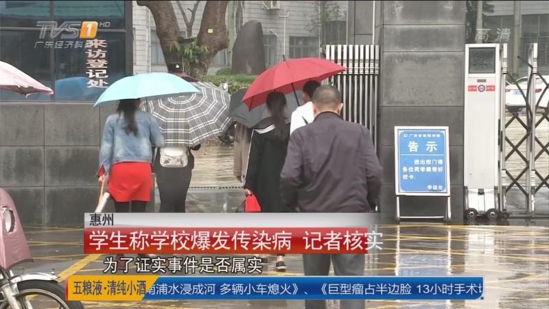 惠州:学生称学校爆发传染病 记者核实
