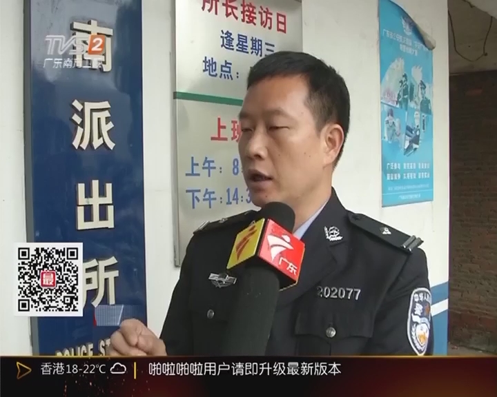 """阳春:瘾君子吸毒致幻 竟然""""借宿""""派出所"""
