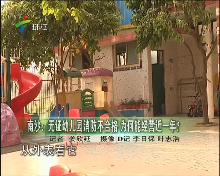 南沙:无证幼儿园消防不合格 为何能经营近一年?