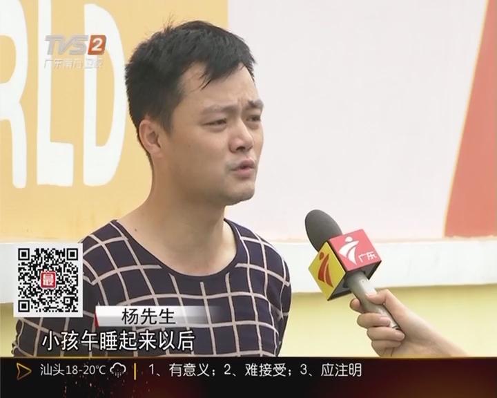 广州荔湾花蕾路:女童被划伤脸 伤人小孩家人失联
